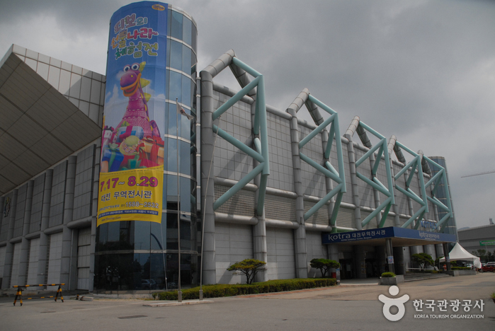 KOTREX (KOTRA Exhibition Center, Daejeon) (대전무역전시관)