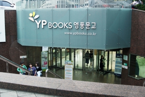 Youngpoong Bookstore...