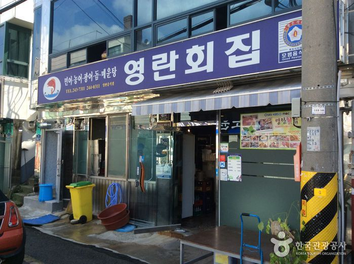 Yeongnan Hoetjip (raw fish restaurant) (영란횟집)