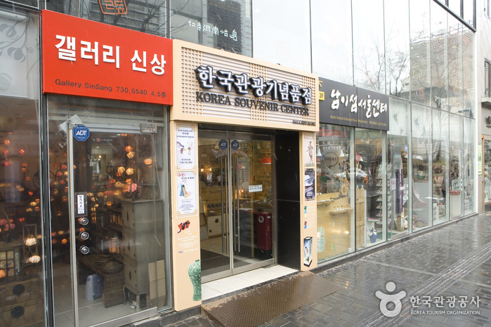 Korean Souvenir Center - Insa-dong Branch (한국관광기념품점 (인사동))