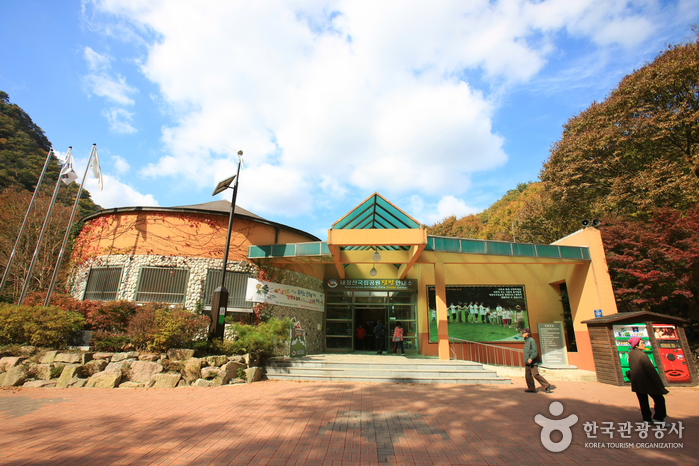 Mt. Naejangsan Visitor Information Center (내장산 탐방안내소)