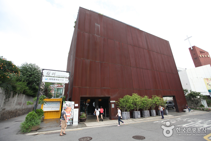 The Lock Museum (쇳대 박물관)