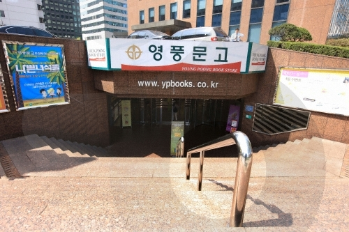 Youngpoong Bookstore (영풍문고)