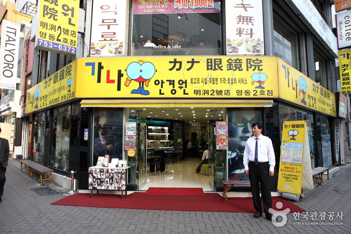 Gana Glasses - Myeong-dong 2nd Branch (가나 안경원 (명동2호점))
