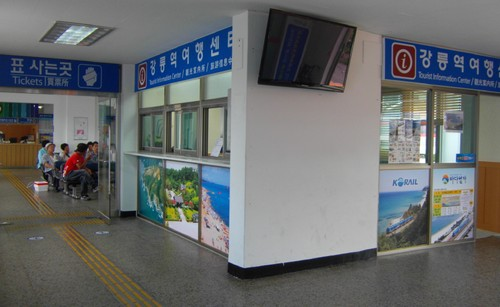 Closed: Gangneung Station (강릉역)