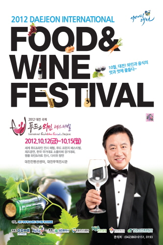 International Food & Wine Festival in Daejeon (대전 국제 푸드&와인 페스티벌)