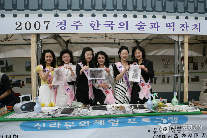 Closed: Gyeongju Rice Cake and Korean Traditional Drink Festival (경주 떡과술잔치)