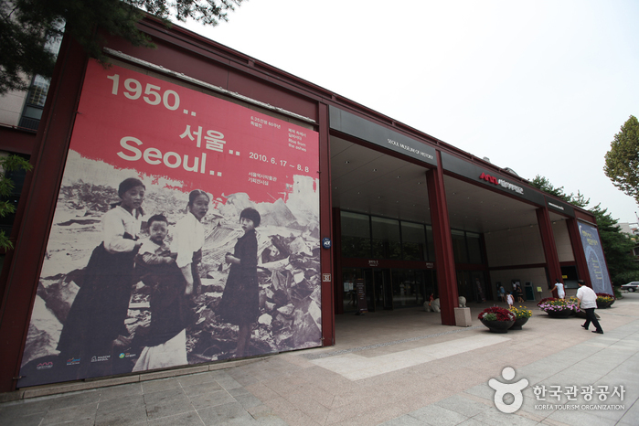 Seoul Museum of History (서울역사박물관)