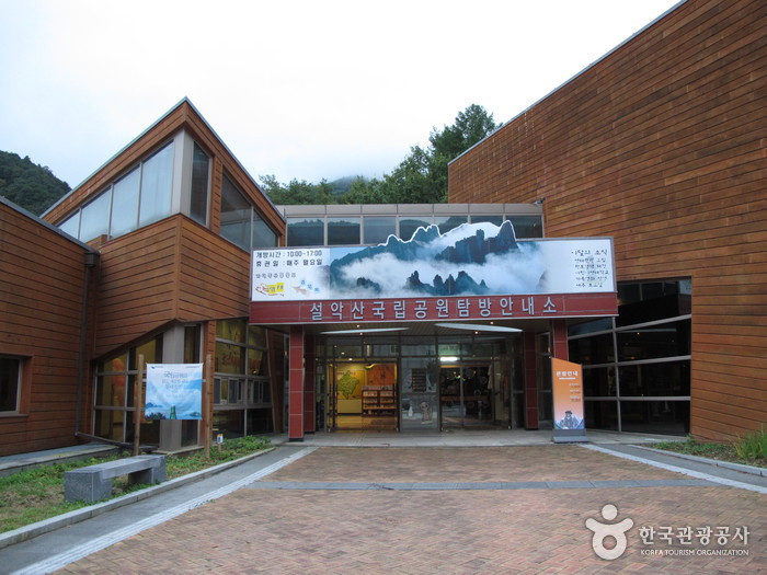 Seoraksan National Park Visitor Center (설악산 탐방안내소)
