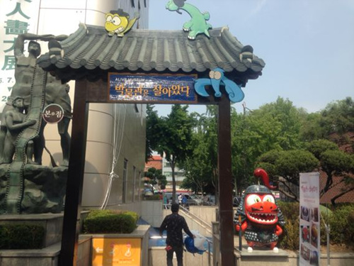 Alive Museum (Insa-dong) (박물관은 살아있다 (인사동))