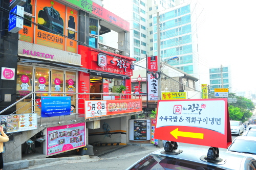 The Jincook - Hongdae Branch (더진국 홍익대점)