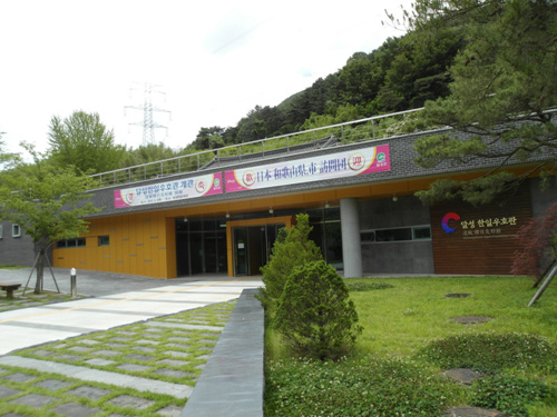 Dalseong Korea Japan Friendship Center (달성 한일우호관)