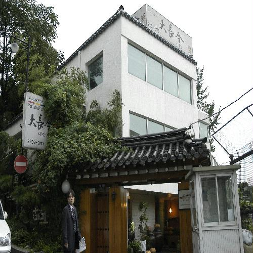 Daejanggeum - Jangchung Branch [designated as Best Korean Restaurant in Seoul] (대장금 - 장충점)  [서울의 자랑스러운 한국음식점]