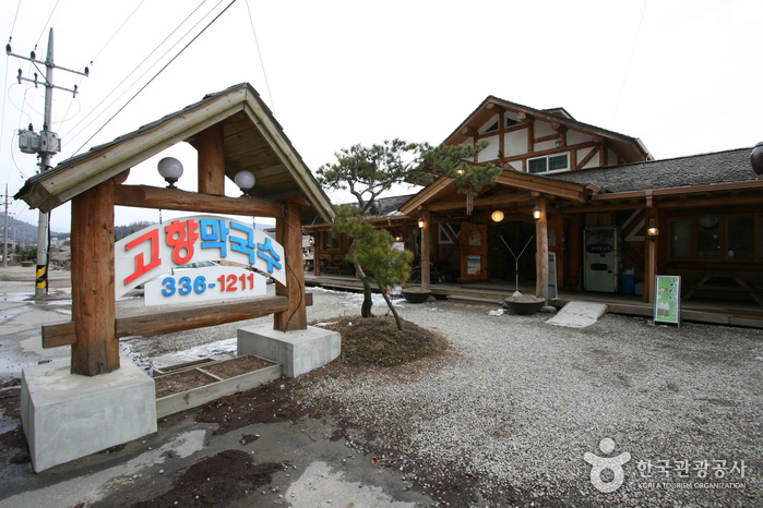 Hyo-seok Cultural Village Buckwheat Food Street (효석문화마을 메밀음식거리)