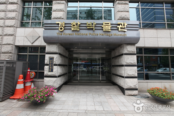 Korean National Police Heritage Museum (경찰박물관)