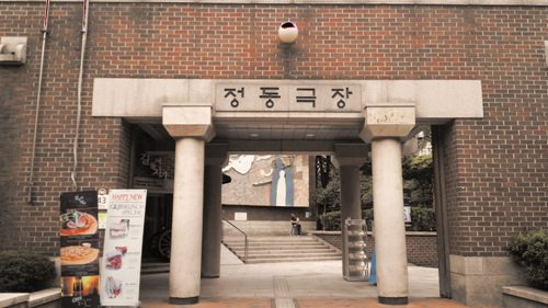 Jeongdong Theater (정...