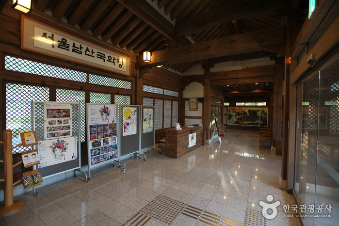 Seoul Namsan Gugakdang (Traditional Theater) (서울 남산국악당)