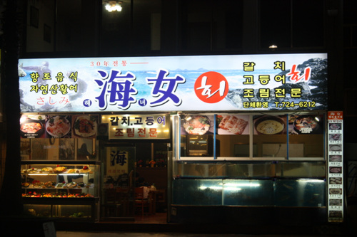 Haenyeo Hoetjip (raw fish restaurant) (해녀횟집)